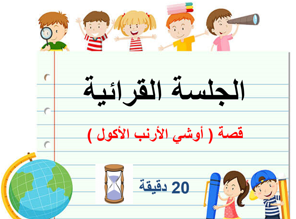 بوربوينت قصة اوشي الارنب الاكول للصف الاول مادة اللغة العربية Words Word Search Puzzle