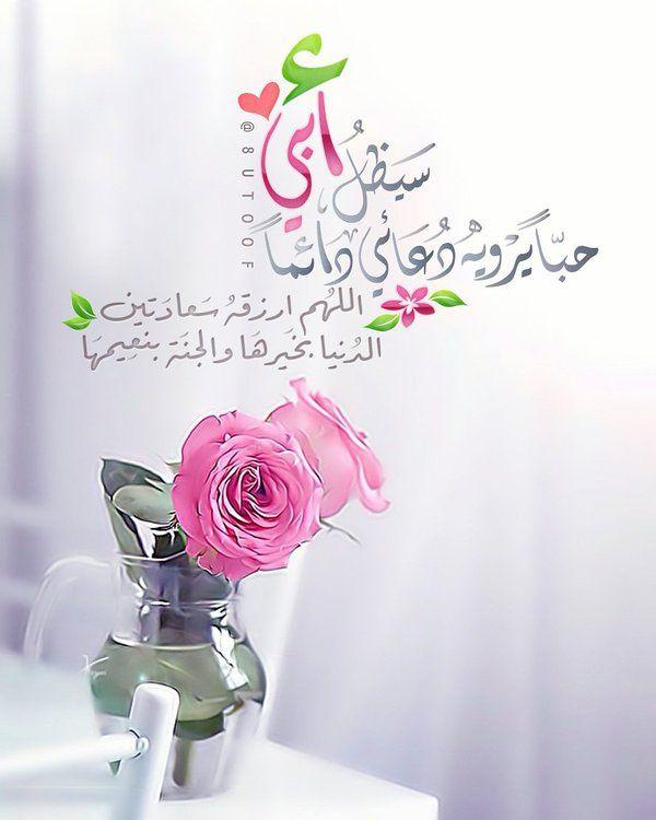 أبي سيظل حبا يرويه دعائي دوما Home Decor Decals Islamic Quotes Wallpaper Mother And Father