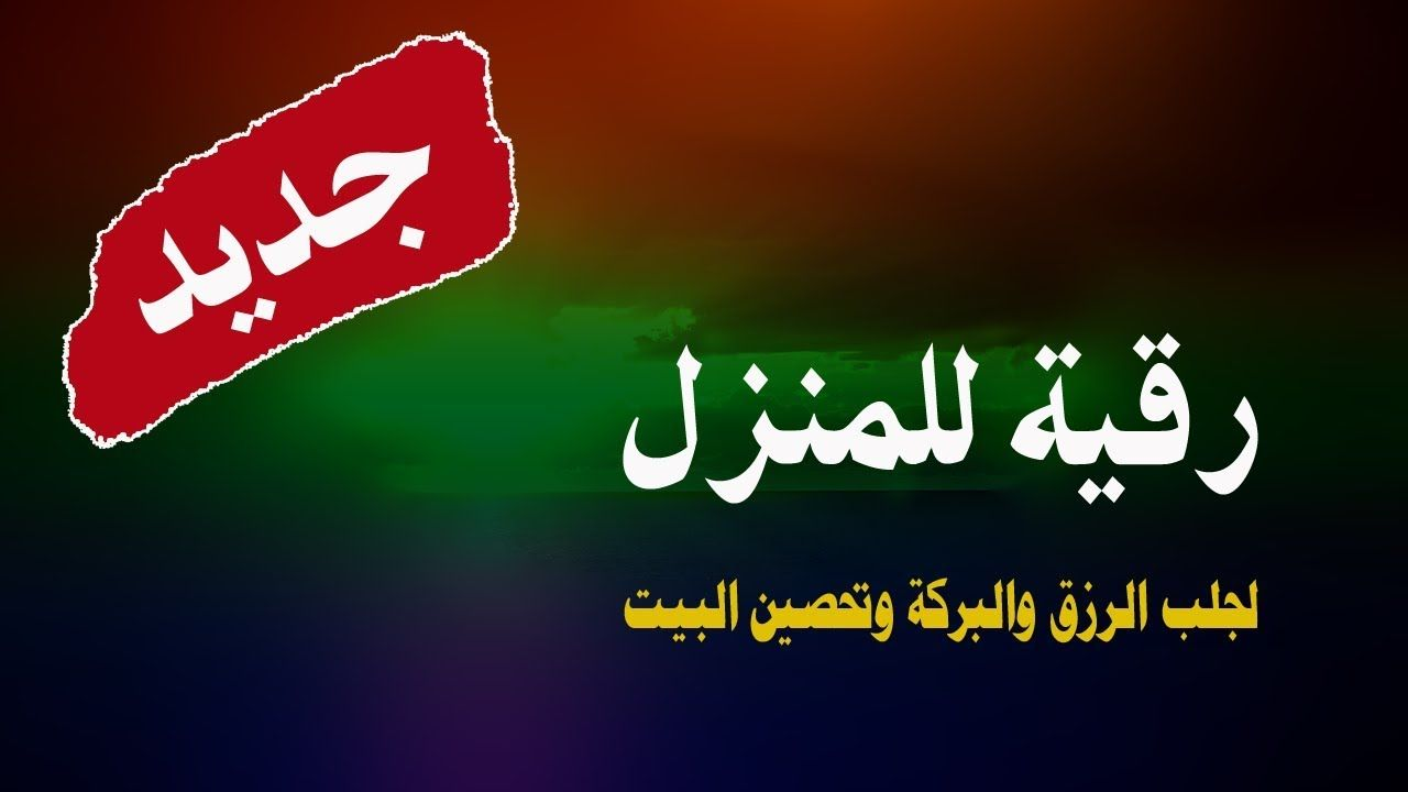 رقية المنزل البقرة الواقعة مكررة 7 مرات لجلب الرزق والبركة وتحصين البيت Movie Posters Poster Arabic Calligraphy