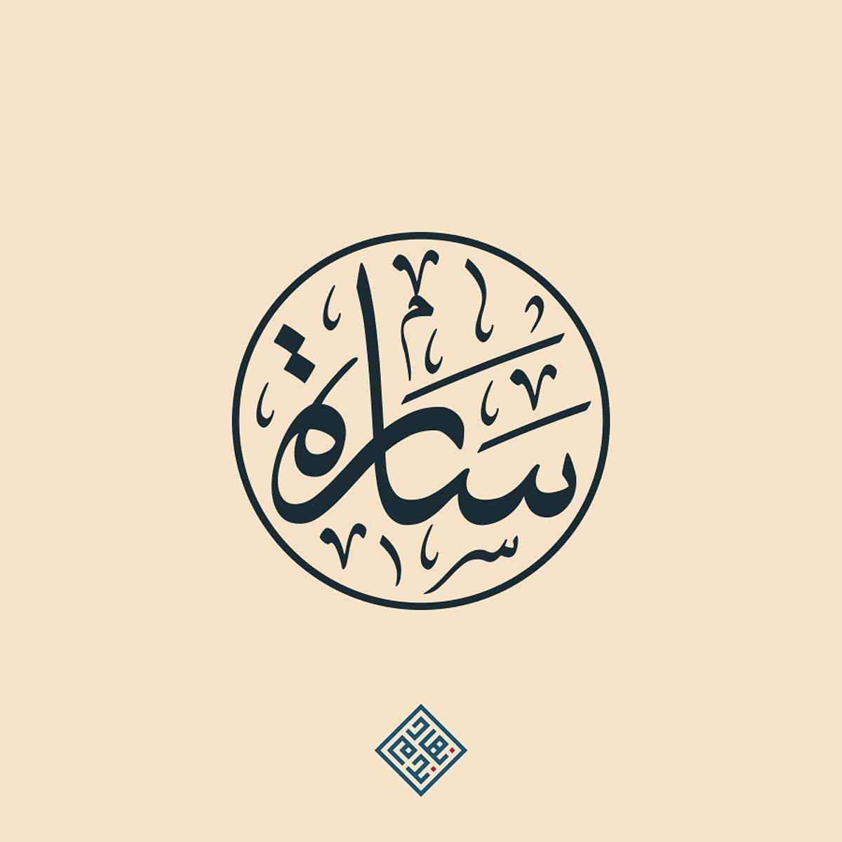 لوغو اسم سارة Sara Logodesign Logo Design Instagram Typography