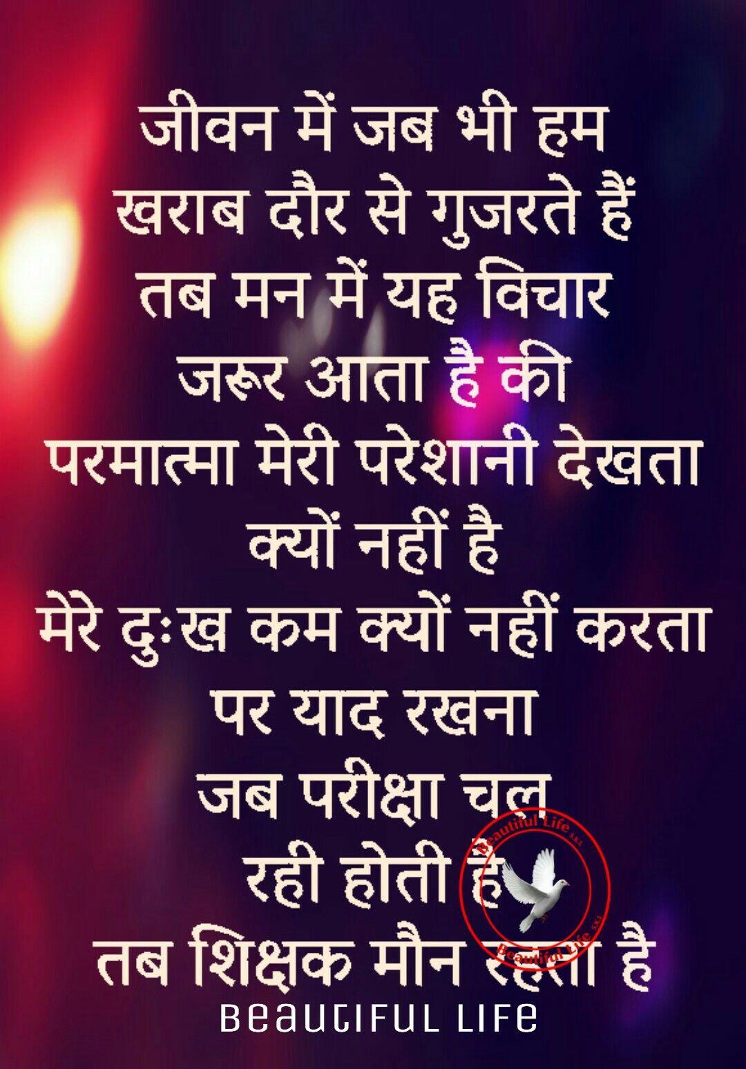 Pin by Dr. Payal on ❤Beatiful life skl Hindi / punjabi quotes