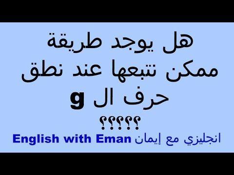 هل يوجد طريقة ممكن نتبعها عند نطق حرف ال G انجليزي مع إيمان Youtube Math Grammar Math Equations