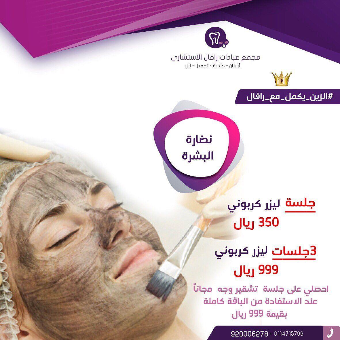 ماسك كربوني Beauty Center Beauty Sleep Eye Mask