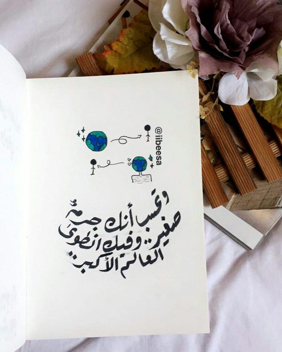 وتحسب أنك جرم صغير وفيك انطوي العالم الأكبر Ali Quotes Words Quotes