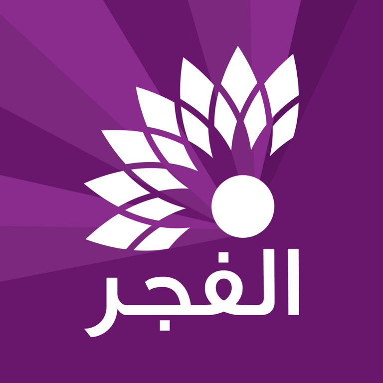 تردد قناة الفجر الفلسطينية الارضية مفتوحة علي النايل سات 2020 Logos Adidas Logo Home Decor Decals