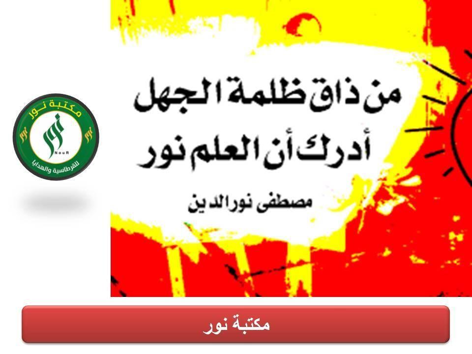 اقتبسنا لكم من ذاق ظلمة الجهل أدرك أن العلم نور مصطفى نور الدين Arabic Calligraphy Poster Movie Posters