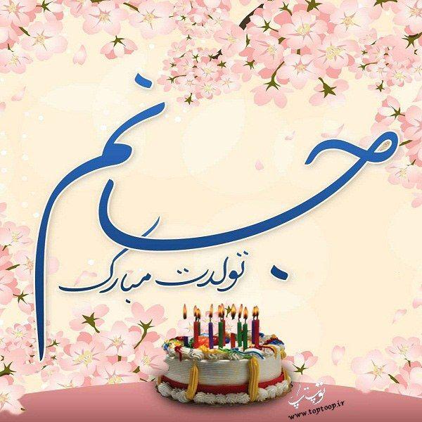 تولد عشقم Happy Birthday Wishes Cards Happy Birthday Sms Happy Birthday Wishes