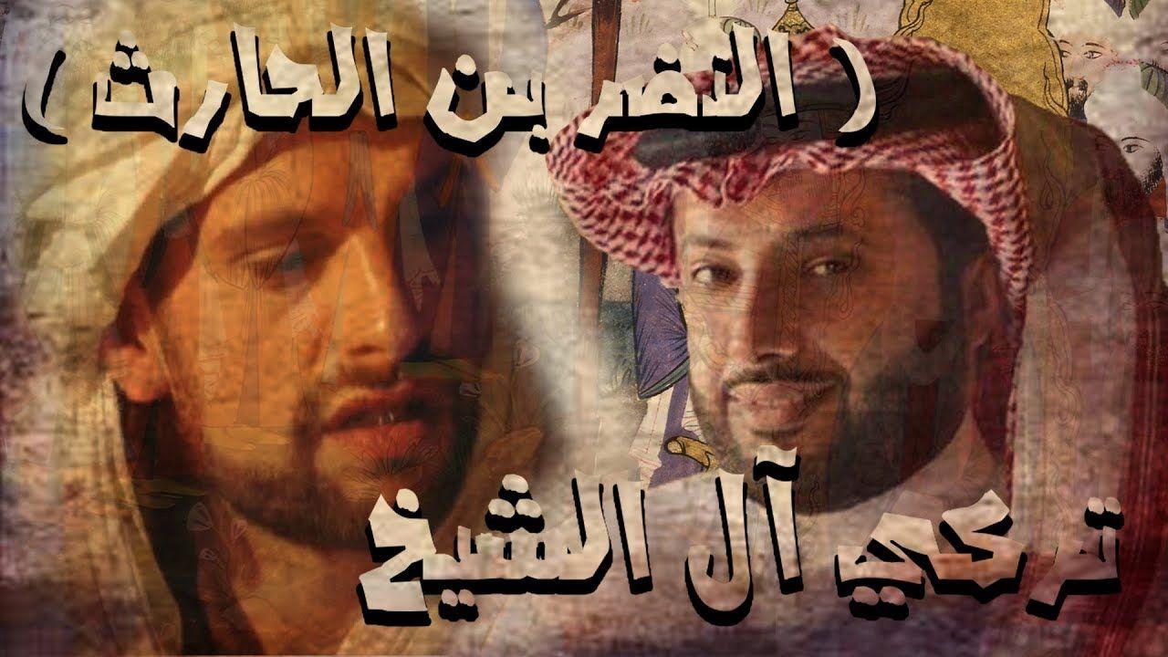 تركي آل الشيخ Ii النضر بن الحارث Fictional Characters Character Poster