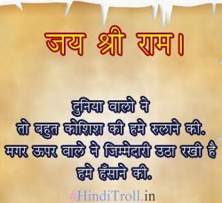 Pin By Ranjeet Singh On Bhakti Sagar Pinterest Quotes