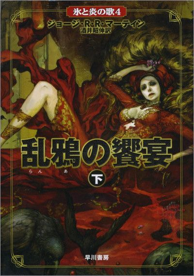Japanese Cover Art For A Song Of Ice And Fire Series Amazing