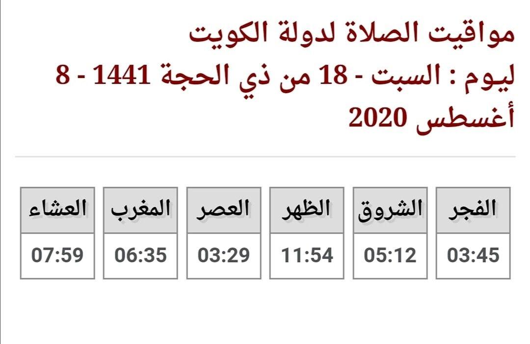 Pin By فوزيه بوشهري On مواقيت الصلاة في دولة الكويت In 2020 Math Math Equations