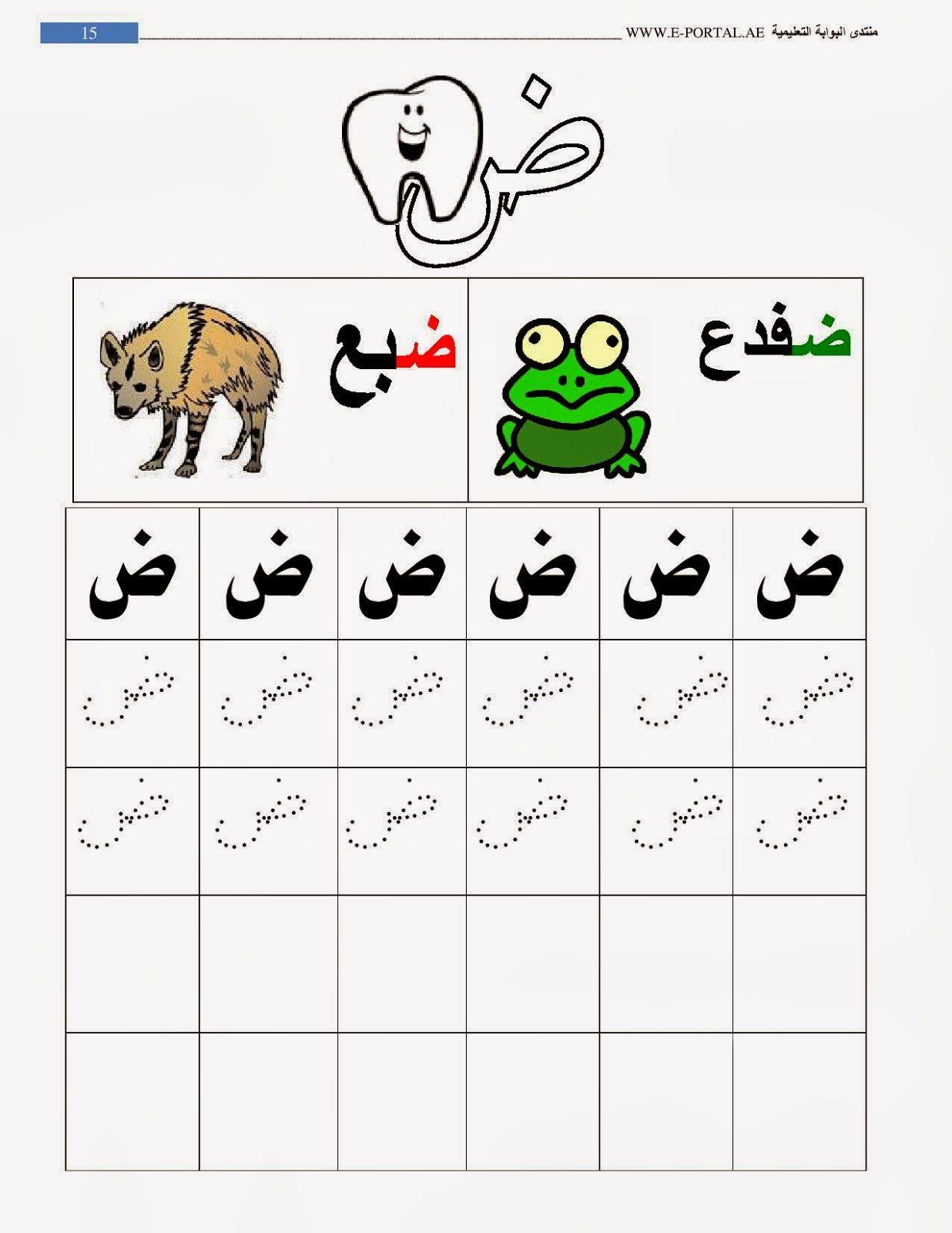 روضة العلم للاطفال كراسة حروف الهجاء Arabic Alphabet For Kids Learn Arabic Alphabet Arabic Kids