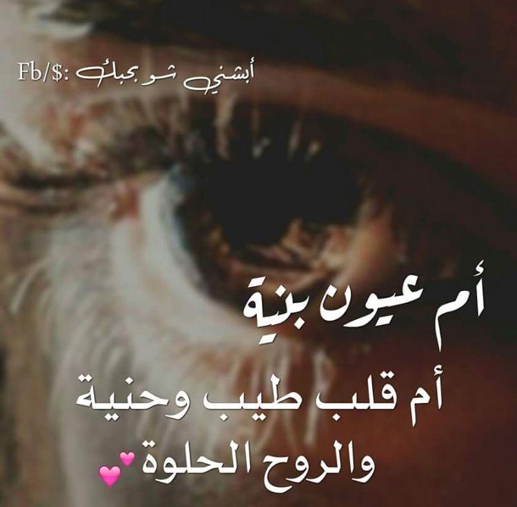 Pin by بغدادية 😻 on رمزيات✋️ | Arabic quotes, Love quotes