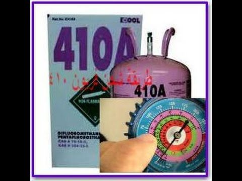 كيف يتم تعبئة المكيفات السبلت بفريون Charge Fluide 410a Convenience Convenience Store Convenience Store Products