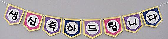 Korean Formal Happy Birthday Banner 생신 축하드립니다 Birthday Banner Happy Birthday Banners Happy Birthday