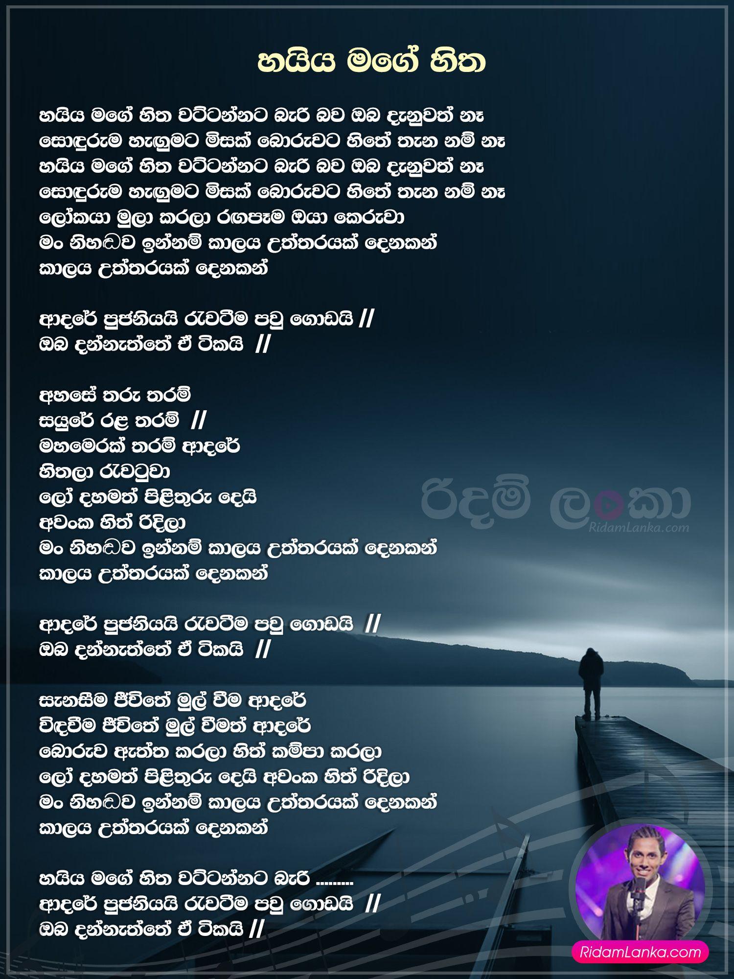 Haiya Mage Hitha Lyrics Raveen Tharuka Sinhala Song