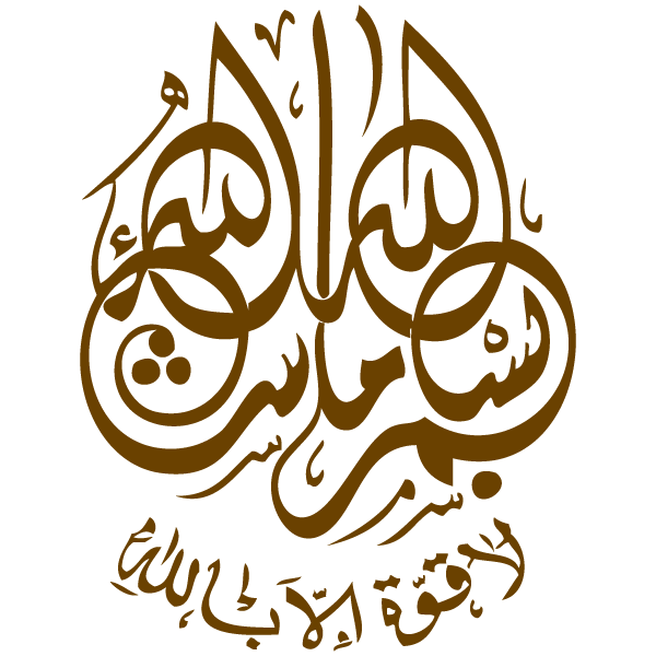 بسم الله الرحمن الرحيم Bismillah Calligraphy Fonts Free Download Islamic Art Calligraphy Islamic Calligraphy Calligraphy Art