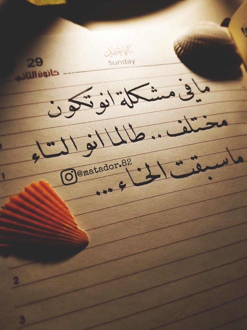 ما في مشكلة خواطر العراق خط عربي Arabic Quotes Quotes Quotes Deep
