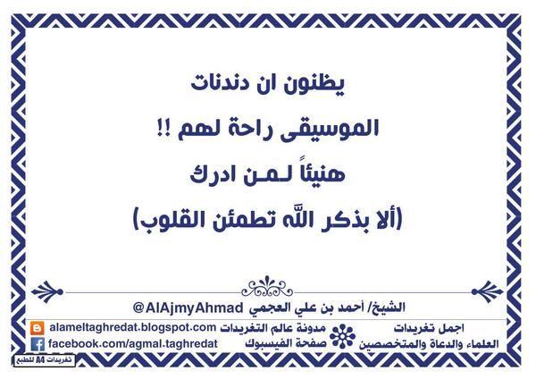 الشيخ أحمد بن علي العجمي Alajmyahmad يظنون ان دندنات الموسيقى