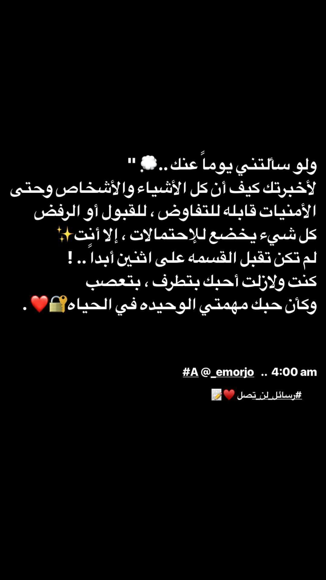 آسفة لأني أحبك بتعصب وتطرف وجنون وأنانية Words Quotes Really Good Quotes Funny Arabic Quotes