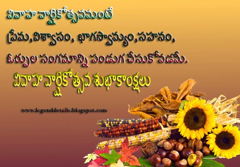 Marriage Day Greeting In Telugu