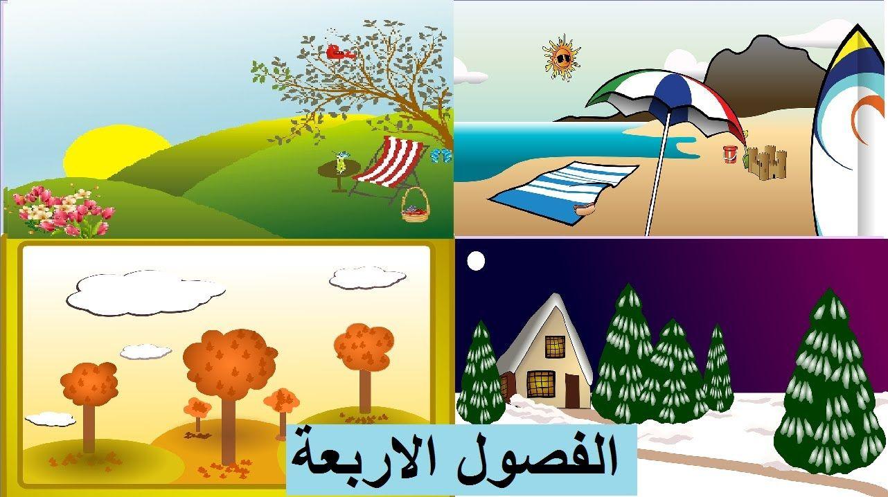 الفصول الاربعة Four Seasons Powerpoint Background Design Background Design Educational Videos