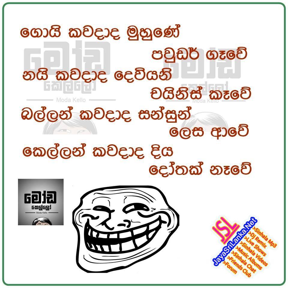 Download Sinhala Jokes Photos Pictures Wallpapers Page 13 Jayasrilanka Net Jokes Jokes Quotes School Quotes