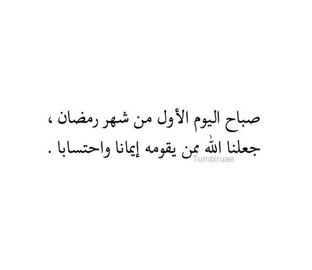 Pin By Maisoun Al Mansouri On رمضان كم أهواك يا شهر الصيام 3 3 Cute Love Quotes Ramadan Arabic Quotes