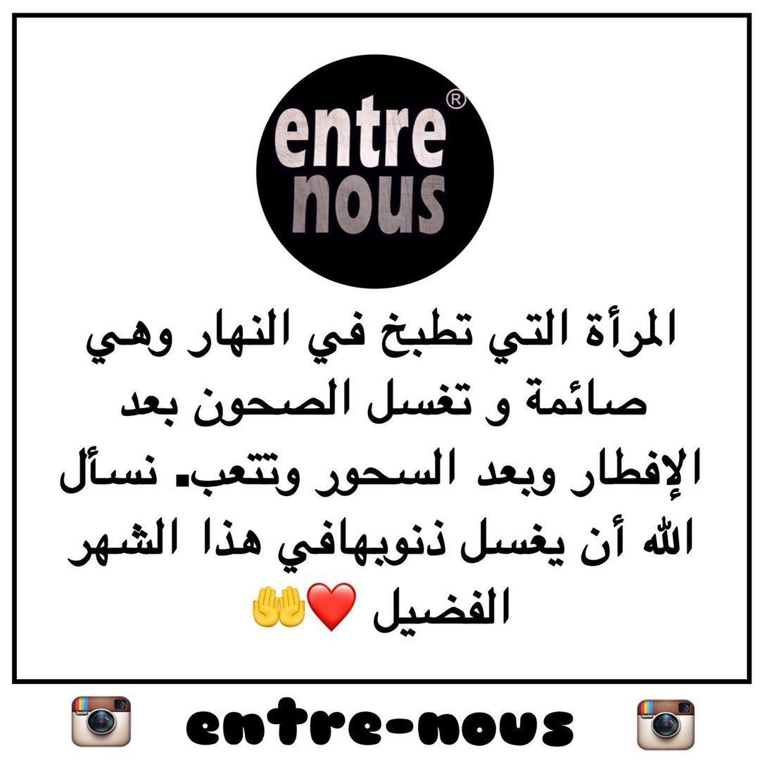 Entre Nous بيناتنا On Instagram تحية خاصة لكل النساء لي تابعوا في صفحتنا ورمضان مبارك للجميع Words Arabic Calligraphy Calligraphy