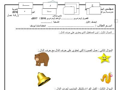 أوراق عمل للصف الأول المعلمة أسماء Jail Student