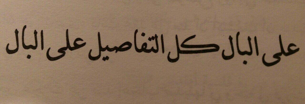 تفاصيل Weather Quotes Calligraphy Quotes Love Wise Words Quotes