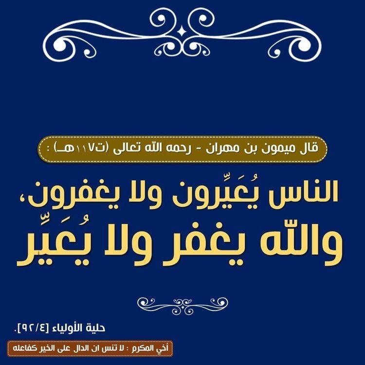 Pin By الأثر الجميل On أقوال الصحابة والعلماء Islamic Quotes Quotes Pandora Screenshot