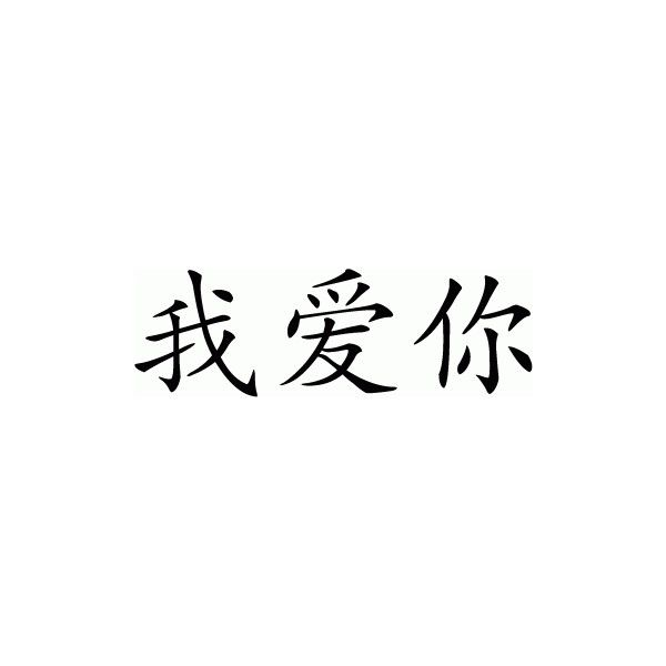Chinese Symbol For I Love You Livelaffease Use