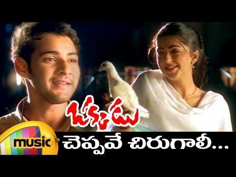 Okkadu Movie Video Songs Cheppave Chirugali Full Video Song Mahesh Babu Bhumika Mango Music Latest Video Songs Songs Old Song Lyrics