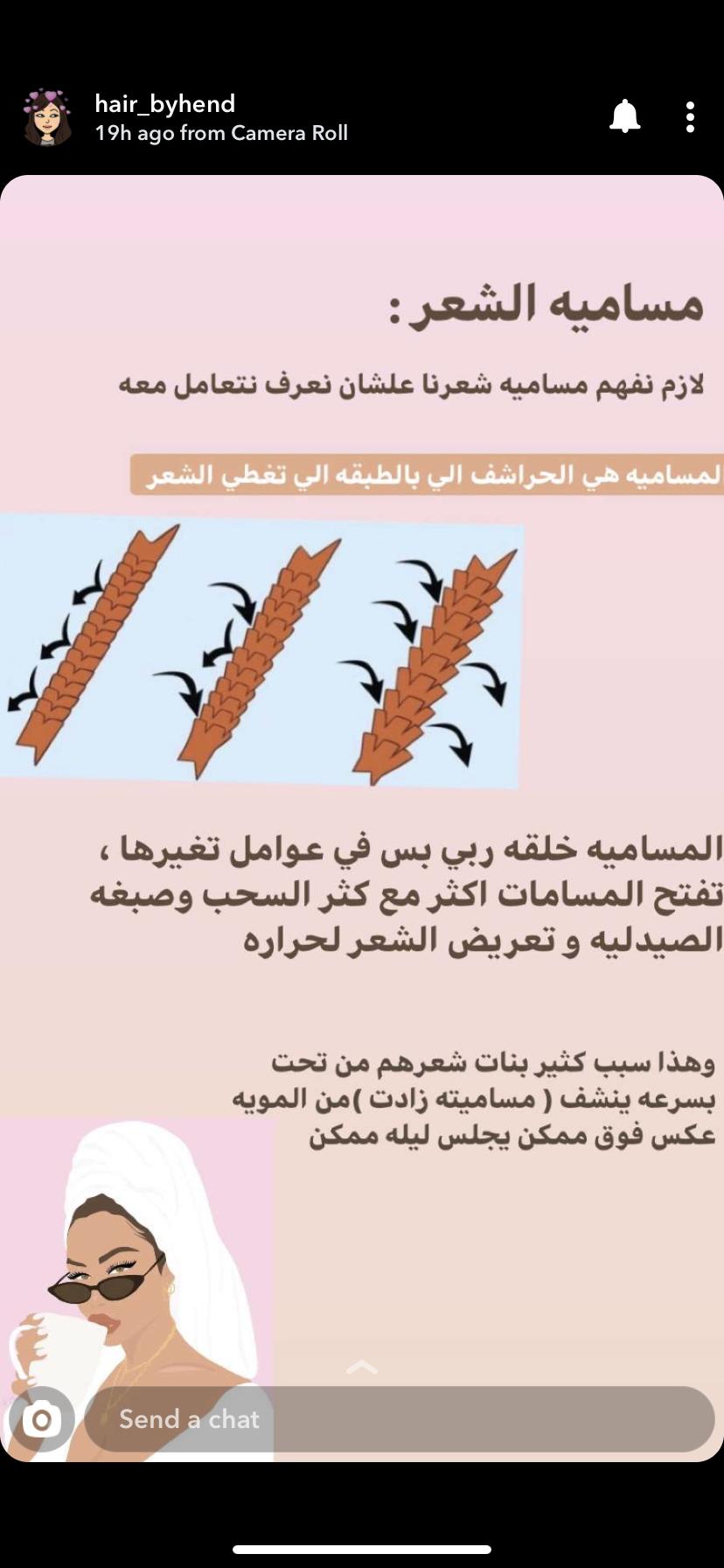 Pin By Bloggerista89 On Hair Care Styles العنايه بالشعر Beauty Hair Movie Posters