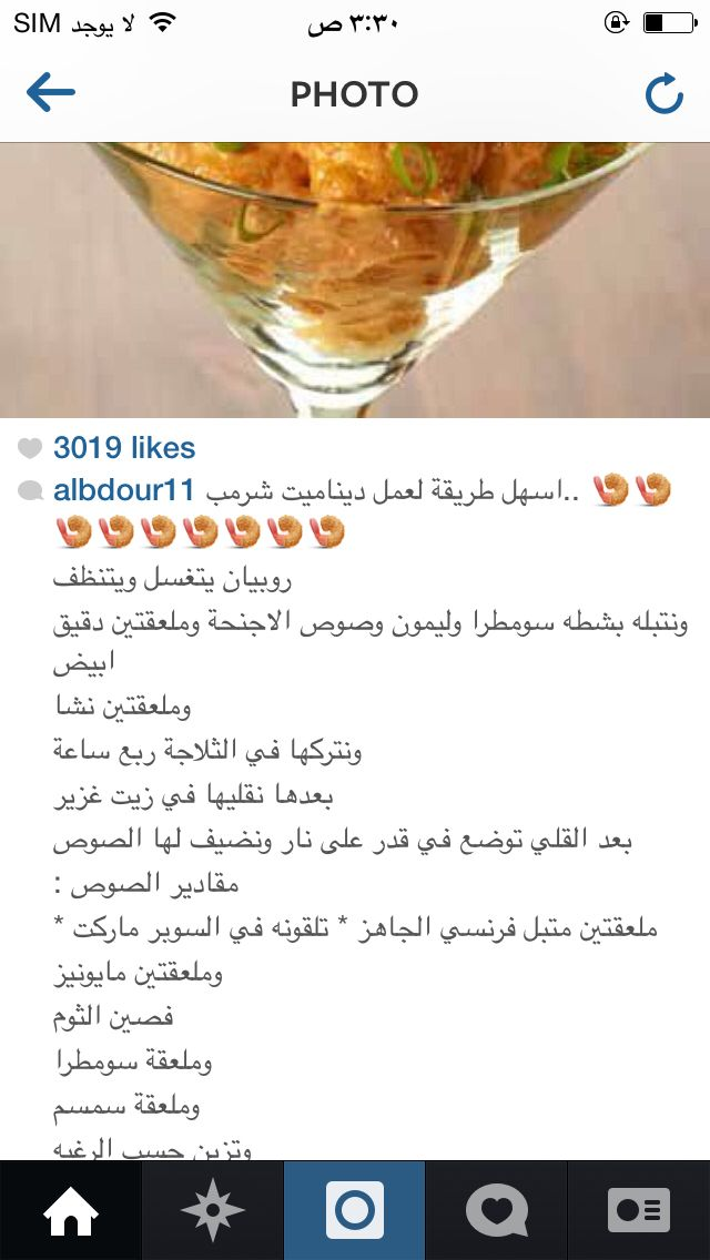 ديناميت شرمب Cooking Recipes Cooking Arabic Food