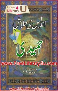 Novel Dil Diya Dehleez Ebook Download