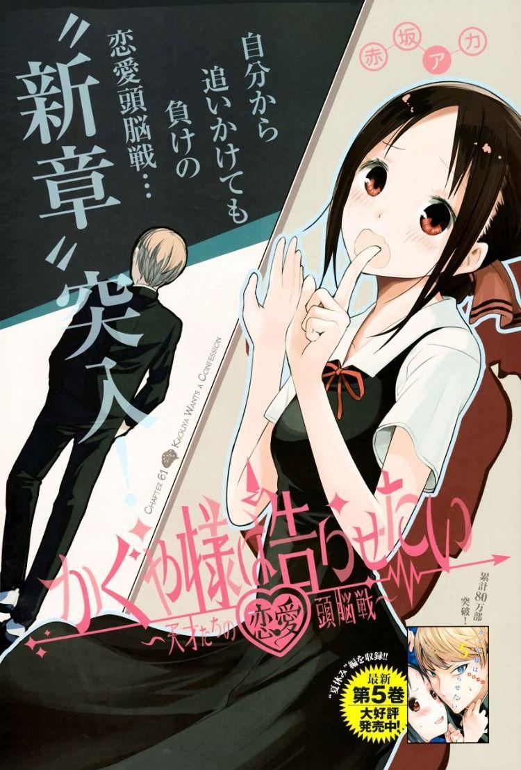 Love Is War Kaguya Shinomiya & Miyuki Shirogane
