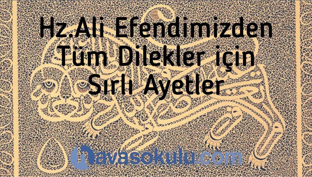 Hz. Ali Efendimizden Tüm Dilekler için Sırlı Ayetler #calligraphy