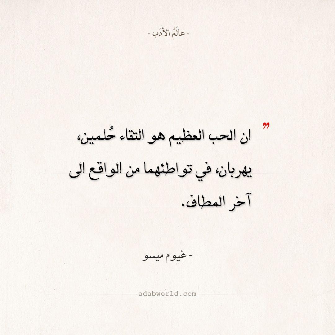 اقتباسات غيوم ميسو الحب العظيم عالم الأدب Words Quotes Quotes Deep Image Quotes