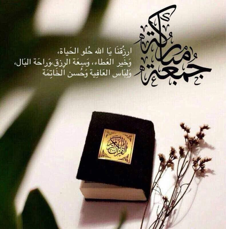 Pin By Ahmed Halim On جمعة طيبة مباركة In 2020 Ramadan Wishes Jumma Mubarik Jumma Mubarak