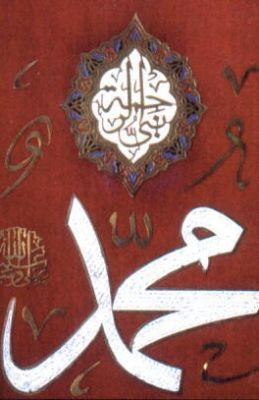 صور كلمة صلى الله عليه وسلم مزخرفة Islamic Art Islam Art