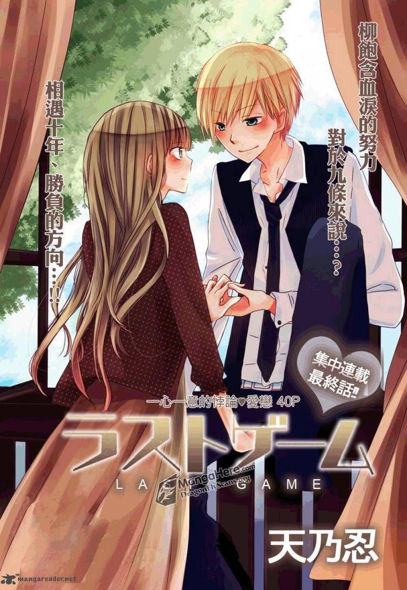 Last Game Dễ thương, Manga, Anime