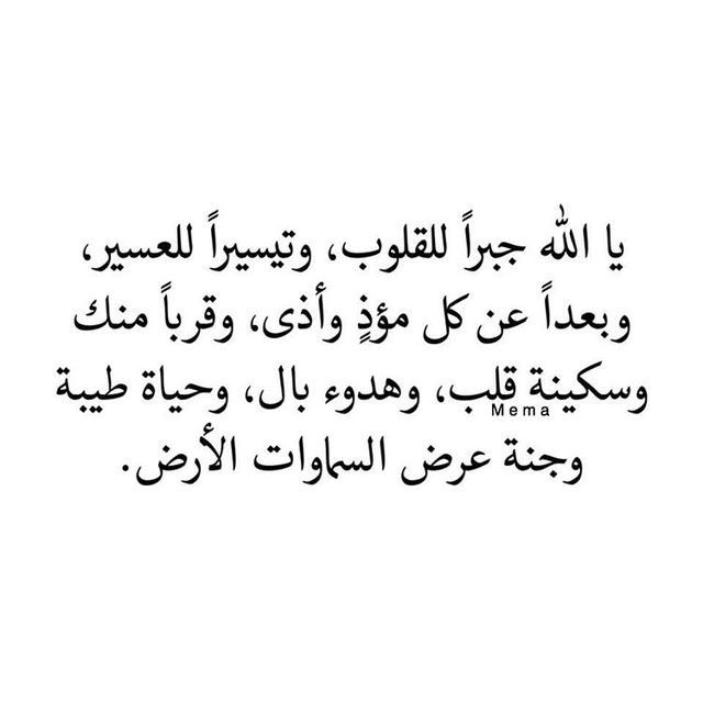 Pin By Nermeen Zayed On شوية كلام Spirit Quotes Quran Quotes Love Words Quotes