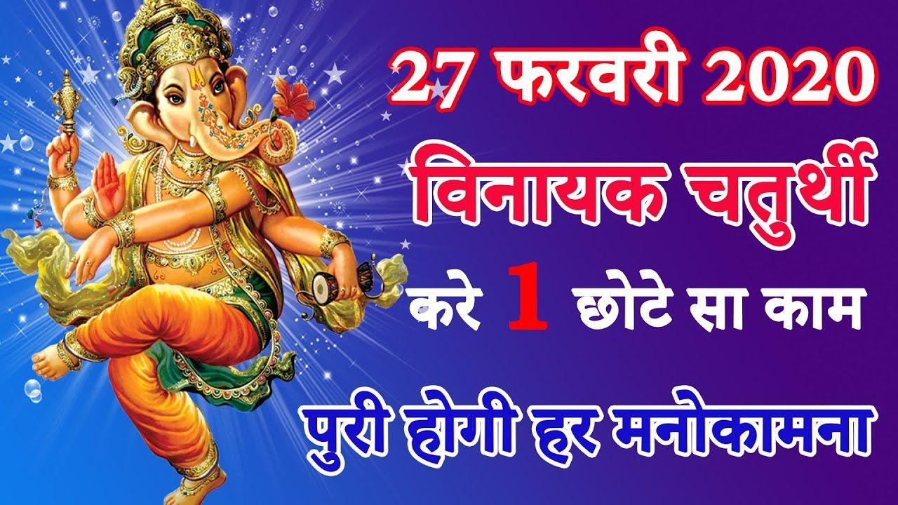 विनायक चतुर्थी मनोकामना पूर्ती उपाय   Vinayak Ganesh Chaturthi 2020  Vinayak Chaturthi 2020 Kab Hai