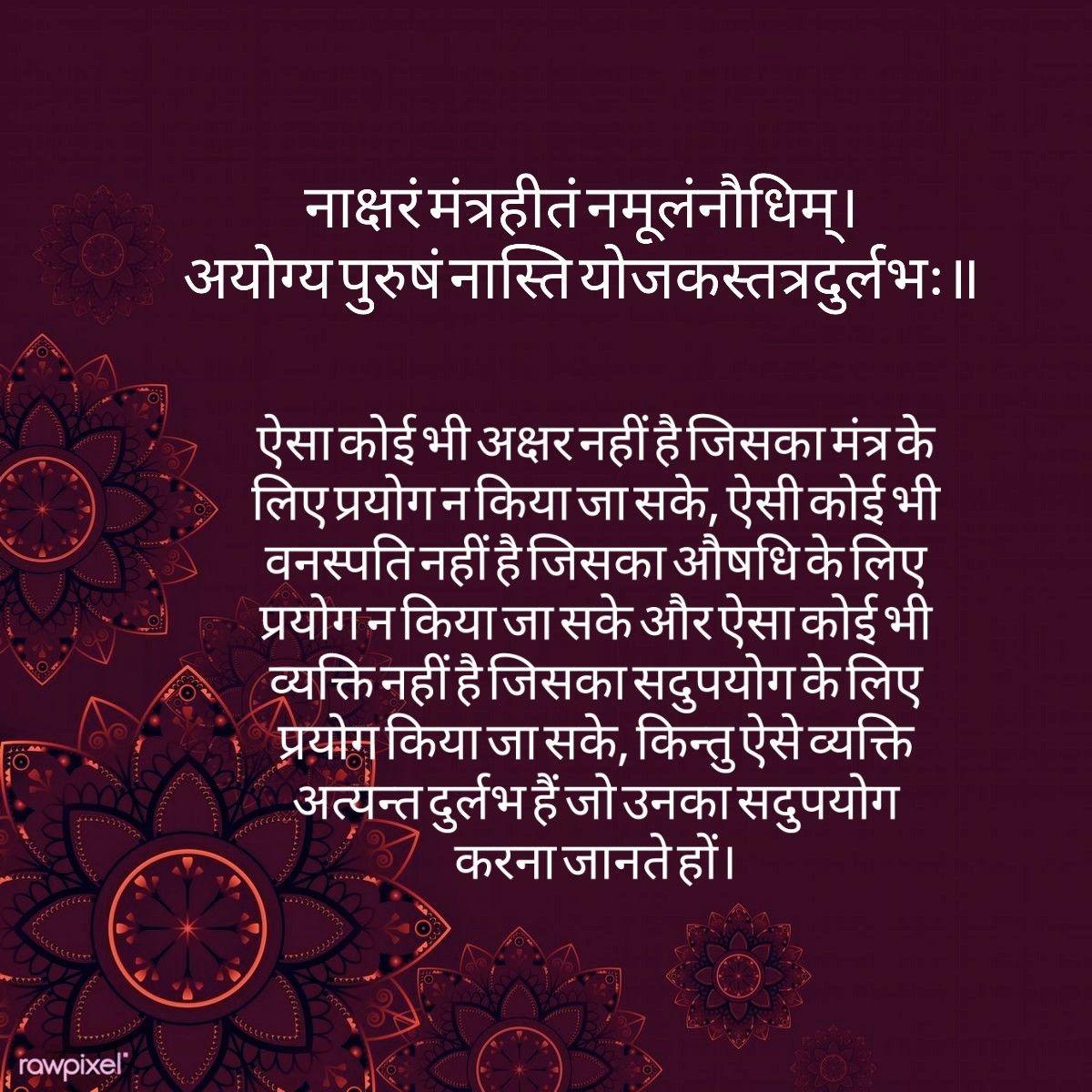 Sanskrit Quote Hindi In 2020 Sanskrit Mantra Mantras Sanskrit