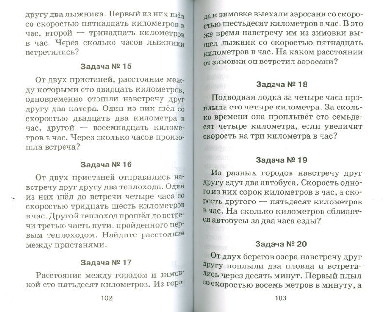 Ютубе скачать бесплатно гдз по русскому языку 2 класс система занкова