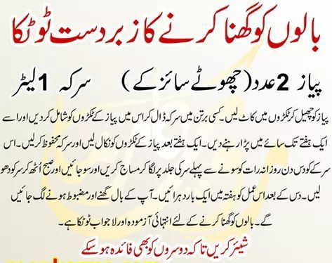 Pin By Saima Rabbani On Home Remedies Beauty Tips In Urdu Hair Tips In Urdu Hair Fall Remedy