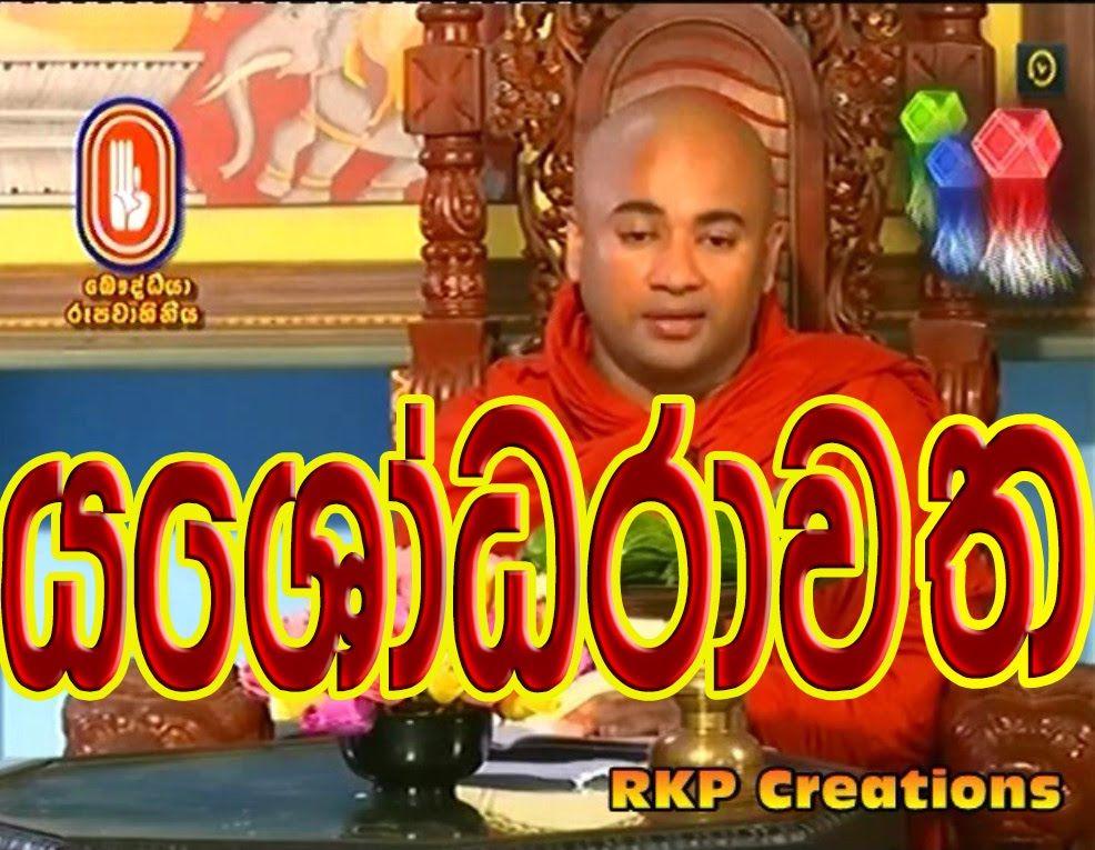 Yashodarawatha - යශෝධරාවත -  යශෝධරා මහ රහත් මෙහෙනින් වහන්සේගේ ගුණ - Budu...