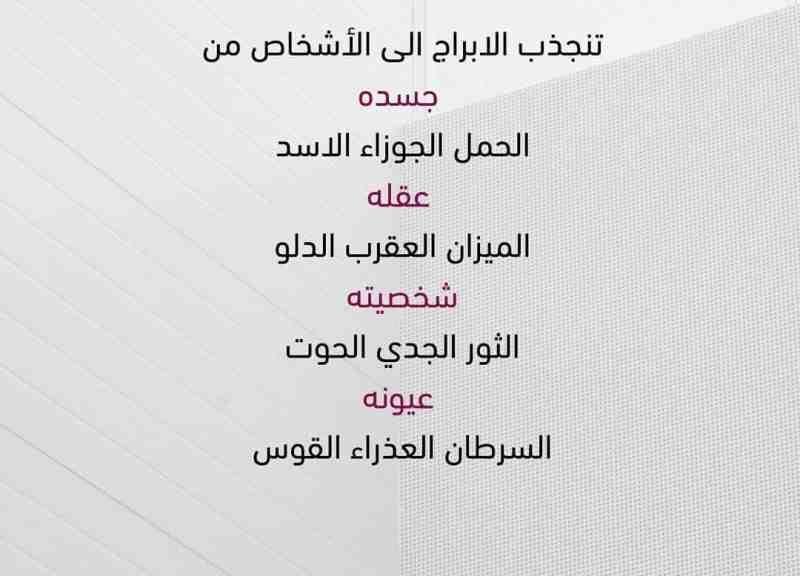 الى ماذا تنجذب الأبراج برج الجوزاء برج الحمل برج الميزان برج الثور برج العقرب برج الحوت برج الأسد Words Quotes Joker Quotes Funny Arabic Quotes
